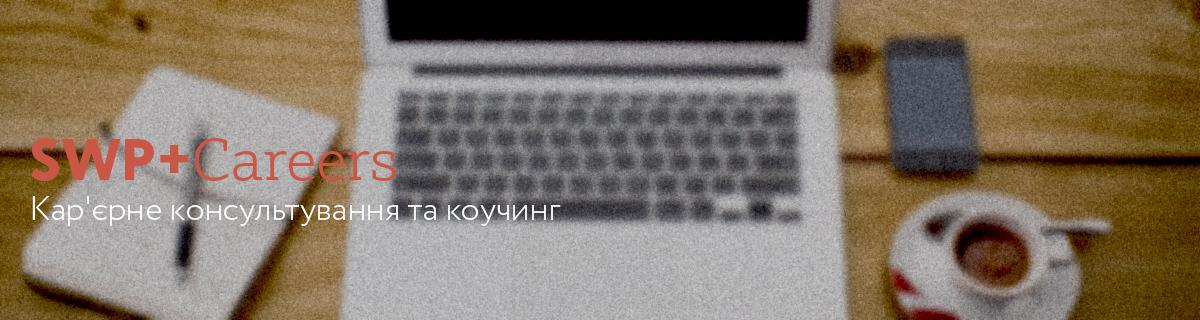 Careers ukr
