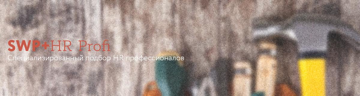 SWP HR Profi rus