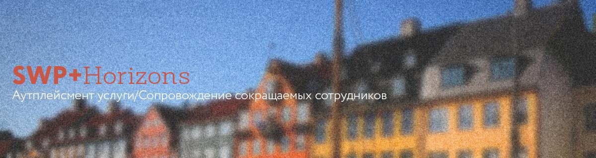 SWP Horizons rus