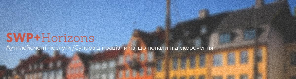 SWP Horizons ukr