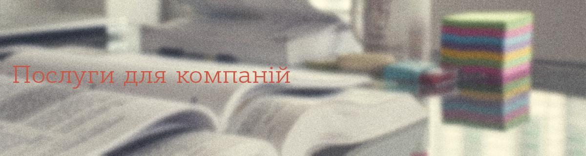 Service ukr